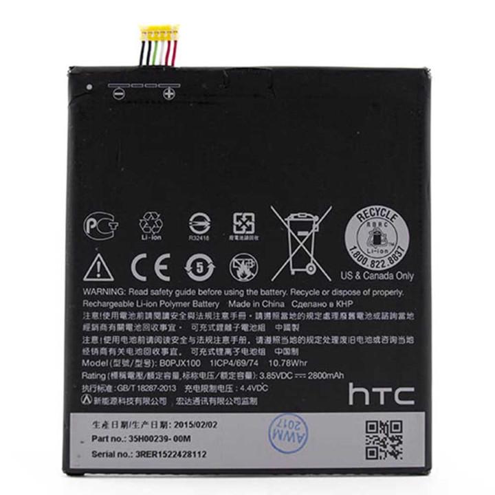Аккумулятор B0PJX100 (Original) для HTC One E9, E9 Plus, 2800мAh