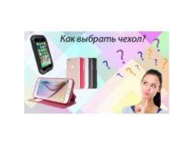 Як вибрати чохол для мобільного телефону